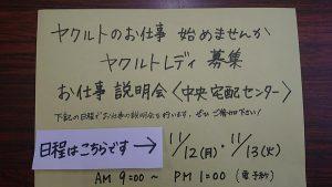 【ヤクルト宅配中央センター】お仕事説明会のご案内です!!