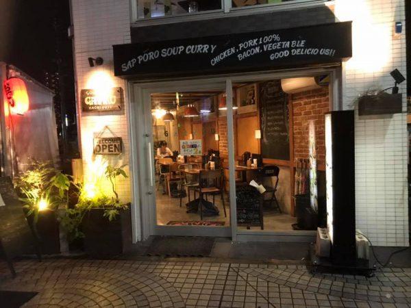 八王子 絶品スープカレーのお店 GARAKU