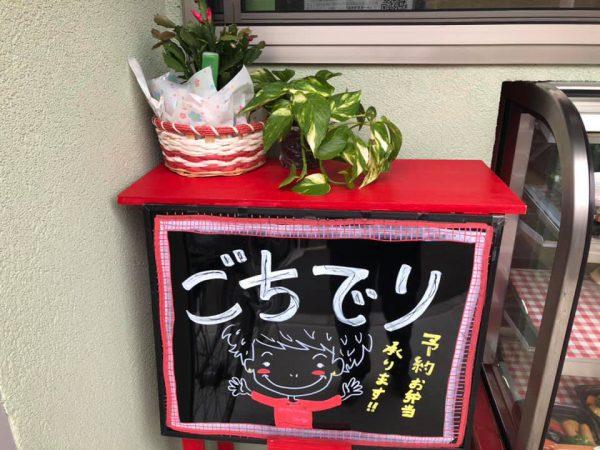 ヤクルトレディおすすめお惣菜屋さん。立川若葉町【ごちてり】と【Teku Taku】