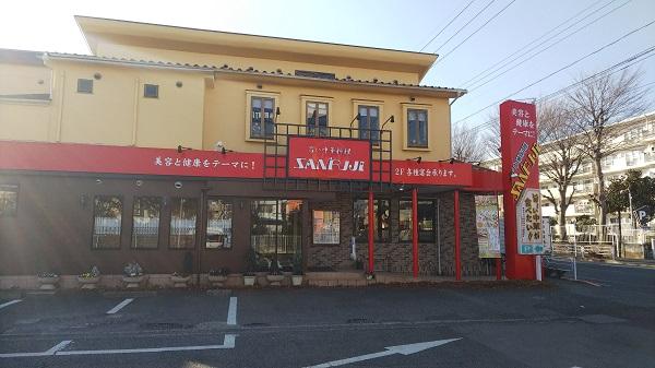 都知事賞受賞店 中華料理サンフジ「絶品 担々麺」|立川市
