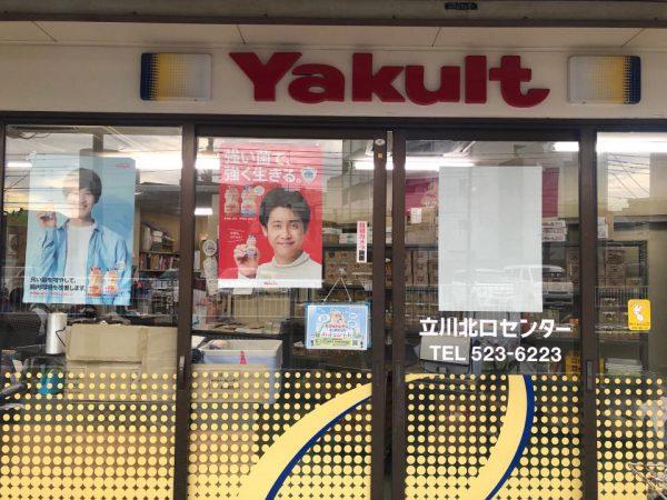 【西都ヤクルト立川北口宅配センター】楽しいヤクルトレディを紹介します!