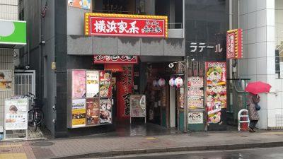 立川市|立川来たなら一度は食べて「横浜家系壱七家」