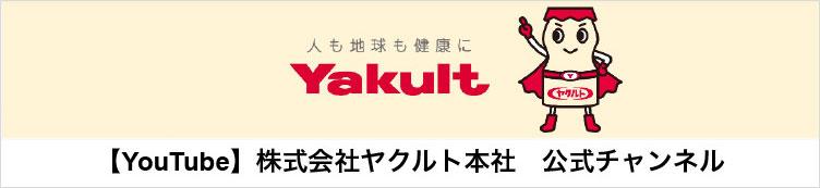 株式会社ヤクルト本社 公式チャンネル