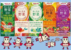 【ヤクルトレディ♡簡単レシピ】きになる野菜シリーズで簡単フレンチドレッシング