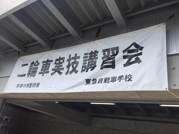 二輪車実技講習会|ヤクルトレディが参加してきた!