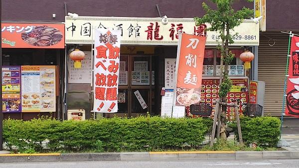 チャーハン好き必見「中国食酒館 龍福園」
