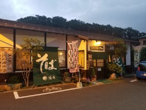 【絶品】サクサクの桜エビ蕎麦が名物の『鍾庵』