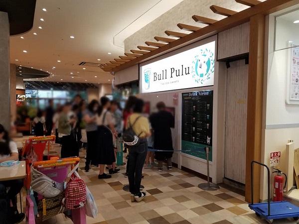 巷で噂のタピオカドリンク!|『Bull Pulu』|台湾直輸入の本格的なタピオカドリンク専門店