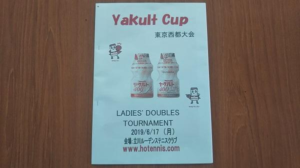 「2019 Yakult Cup 東京西都大会」立川ルーデンステニスクラブ
