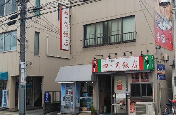 チャーハン巡り「四つ角飯店」昭和2年創業!立川の老舗中華