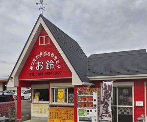 地元で人気のお弁当&焼き鳥「お鈴」八王子
