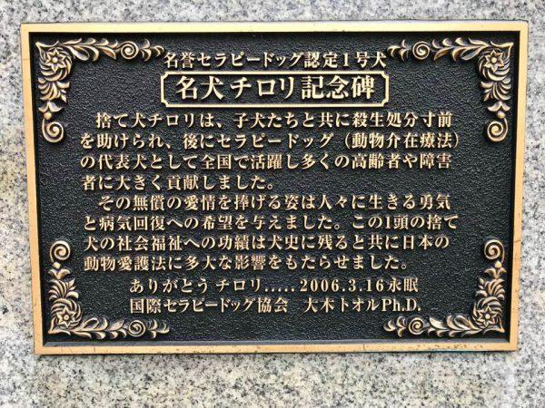 ヤクルト首都圏支店近くの記念碑|名犬チロリ