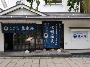 美味しいお蕎麦を求めて長野へ!|善光寺門前そば『藤木庵』