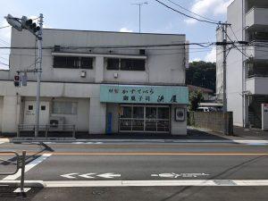 西八王子宅配センターおすすめのお店!絶品カステラ『浜屋』