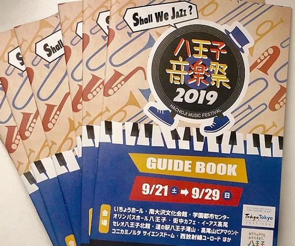音楽の秋を満喫!『八王子音楽祭2019』まもなく開催!!八王子がJAZZに染まる?