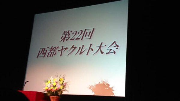 第22回西都ヤクルト大会|昭島宅配センター紹介