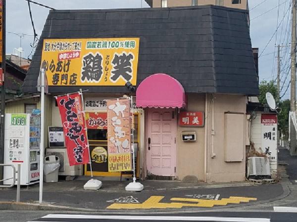 【テイクアウト】八王子の唐揚げ専門店「鶏笑」