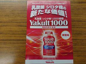 ヤクルト史上最高密度の乳酸菌シロタ株|Yakult1000|新登場