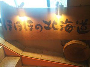 たらふく食べるザンギ「ほほほの北海道」
