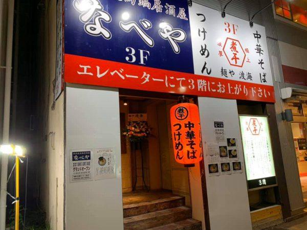 【10/1日OPEN】八王子の絶品煮干しラーメン『麺や 渡海』