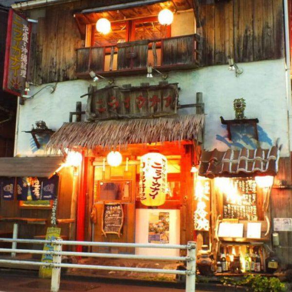 【八王子】忘年会におススメ!沖縄料理が美味しい『ニライカナイ』