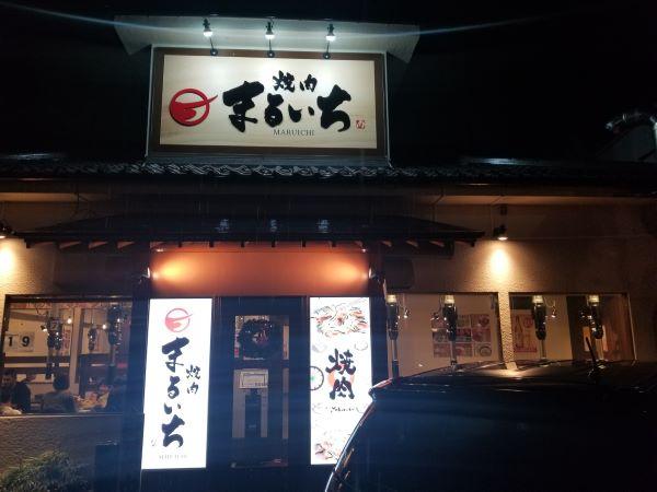 【リニューアル】八王子の焼肉おすすめ店「まるいち」