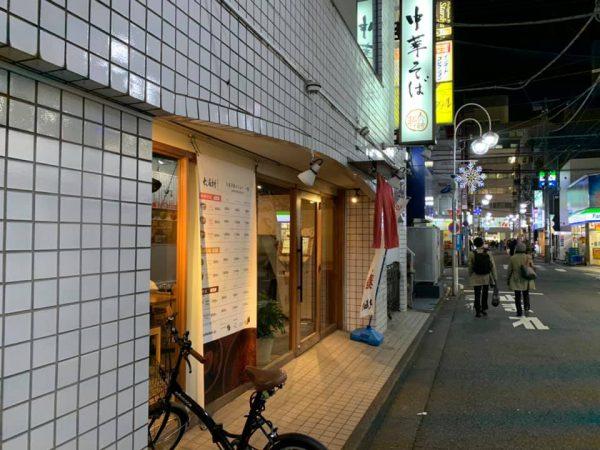 八王子駅前!特盛無料でとっても美味しいラーメン!『大海軒』