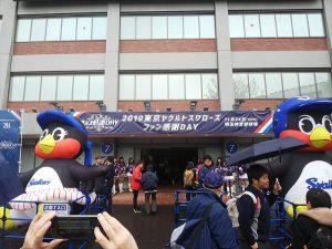 TOKYO YAKULT SWALLOWS ファン感謝DAY2019に行ってきました!