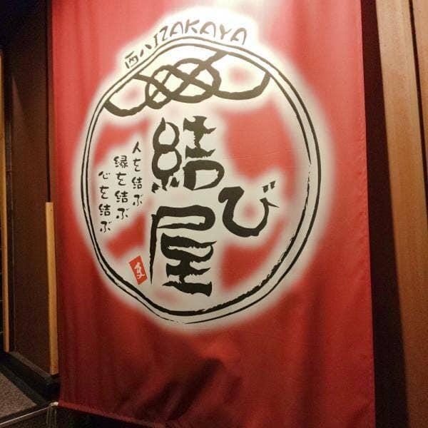 【西八王子】新年会や女子会におすすめ『結び屋』