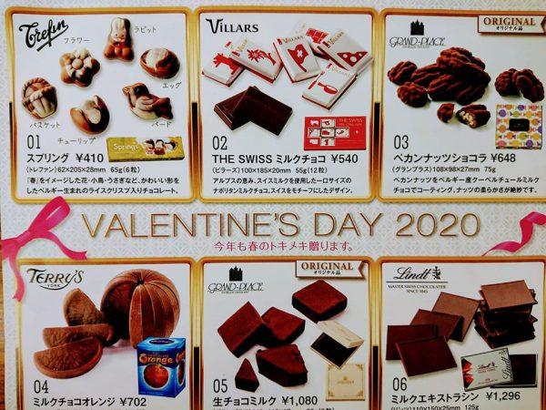 バレンタイン チョコ 2020