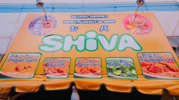 ヤクルトレディおすすめ|絶品!やみつきカレーランチ|インド・ネパール料理SHIVA|日野駅