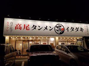 家族でラーメン♪高尾タンメン イタダキ|2.21NEW OPEN|八王子