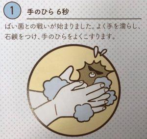 「手洗い・うがい・ヤクルト♬」