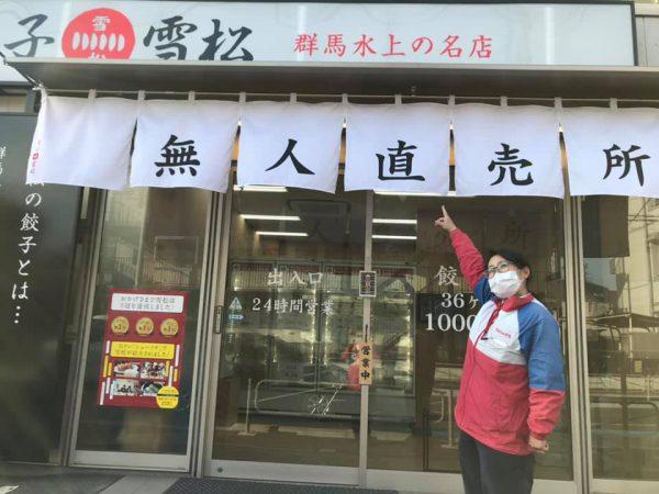 【テイクアウト専門】西八王子宅配センターから徒歩20秒!餃子の雪松
