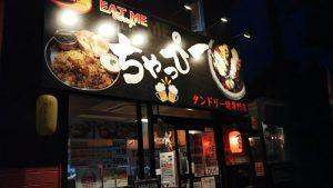 【テイクアウト】タンドリー焼き専門店『ちゃっぴー』八王子