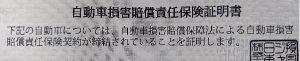 バイクメンテナンス「保険」編