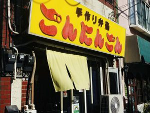 ヤクルトレディ大好き弁当「ごんにんごん」|昭島