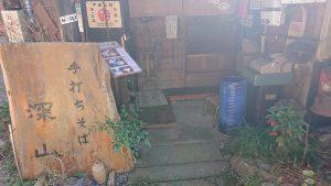 東京都檜原村 こだわり蕎麦「深山」