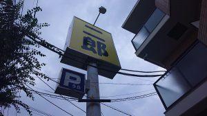 【ラーメン二郎】野猿街道店2