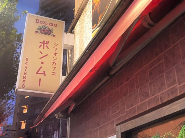 京王八王子駅で見つけた【シフォンケーキ】の自動販売機